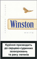 Winston One (White) Cigarettes pack